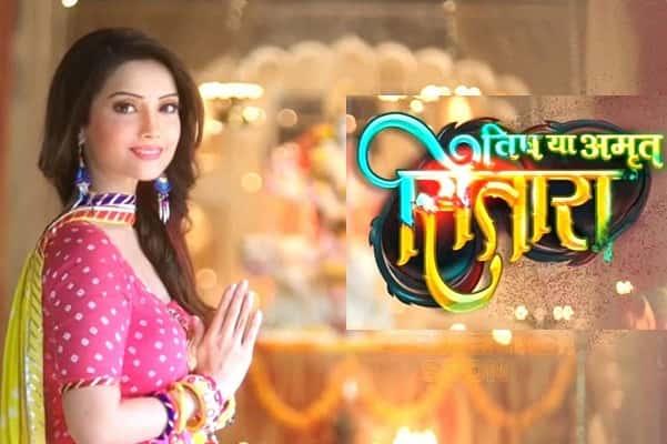 Vish Ya Amrit: Sitara